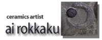 六角ーエメド陶工房 Logo